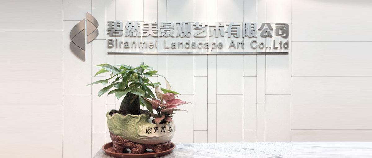 廣東碧然美景觀藝術有限公司