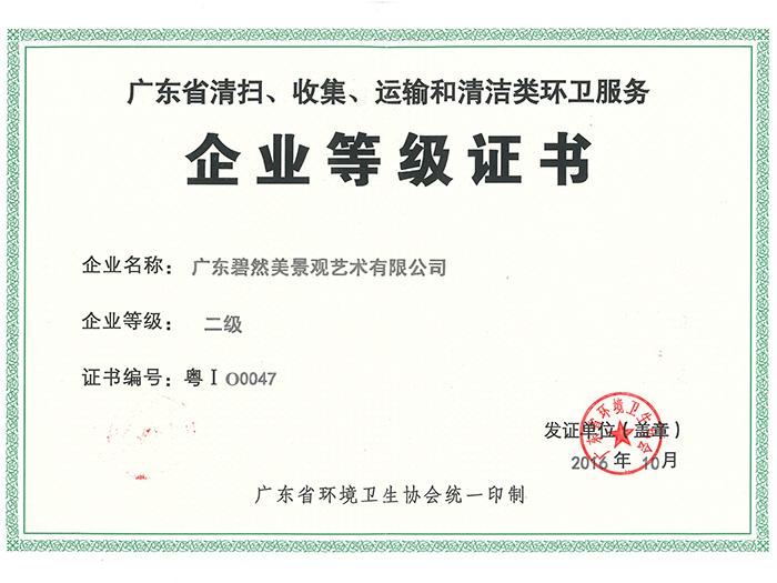 碧然美-環衛企業等級證書