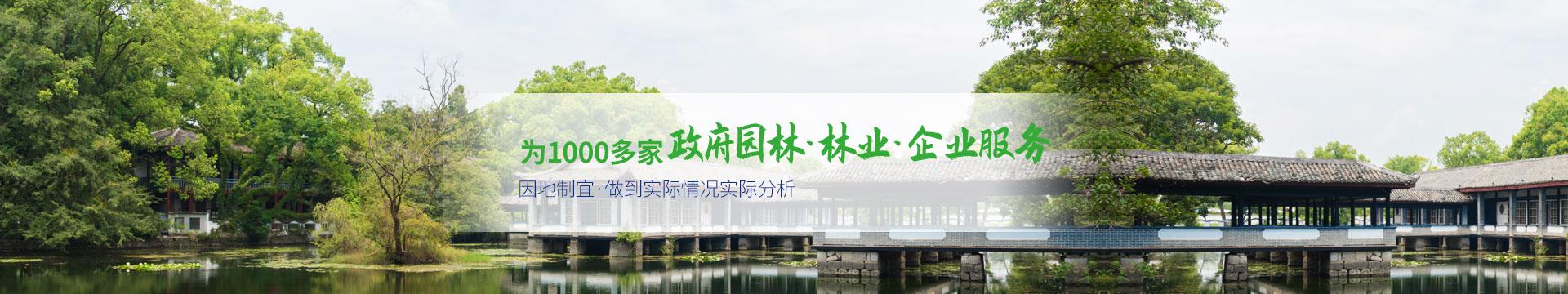 碧然美-為1000多家政府園林,林業,企業服務