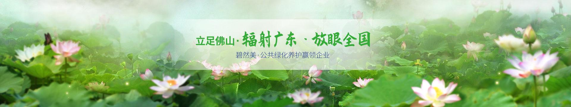 碧然美-公共綠化養護贏領企業