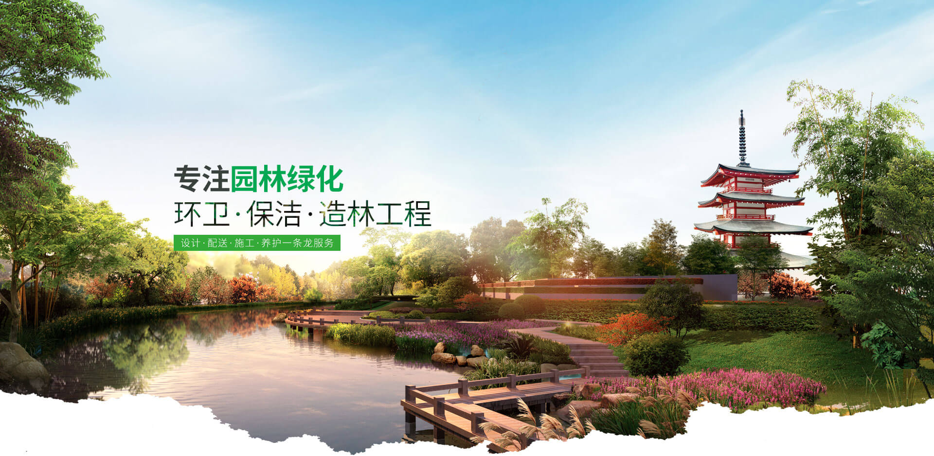 碧然美-專注園林綠化