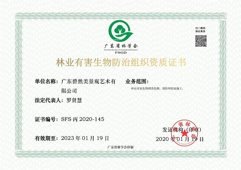 林業有害生物防治組織資質證書(正本)網