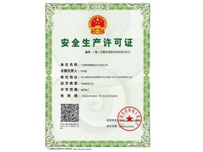 碧然美-建筑施工范圍安全生產許可證