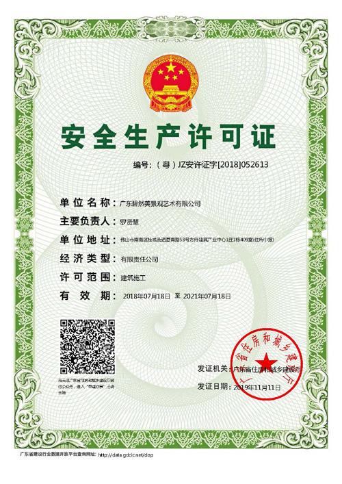 建筑范圍安全生產許可證
