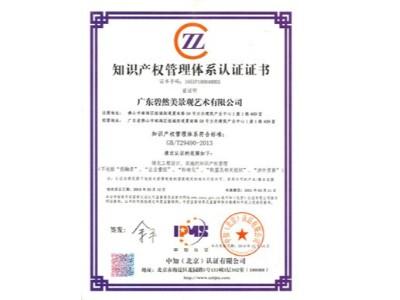 碧然美-知識產權管理體系認證證書