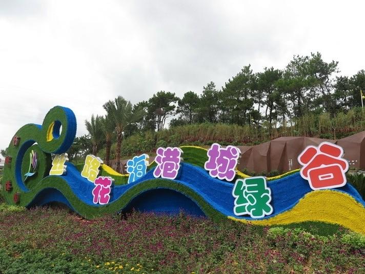 第十二屆廣西園林園藝博覽會在防城港開幕